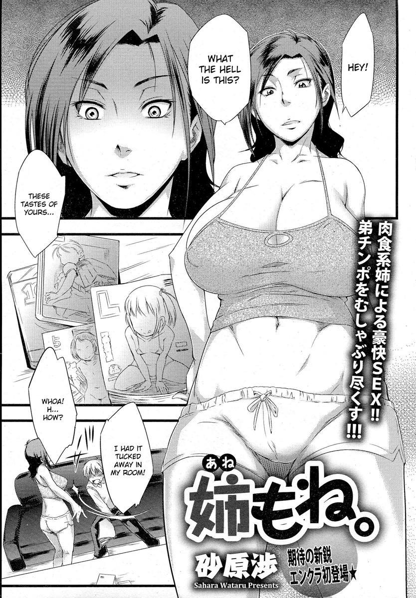 Reading Anemone Hentai - 1: Anemone [END] - Page 1 hentai ...