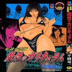 Dorei Onna Kyoushi Mashou no Curriculum