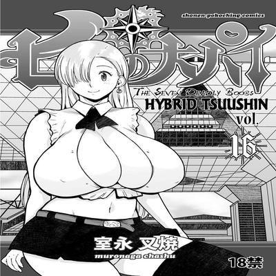 Hybrid Tsuushin