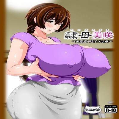Reibo Misaki ~Kinpatsu Musuko To Onaho Haha~