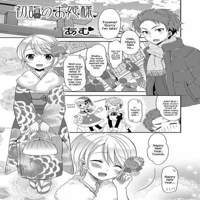 The Princess Of The New Year Visit [Yaoi]