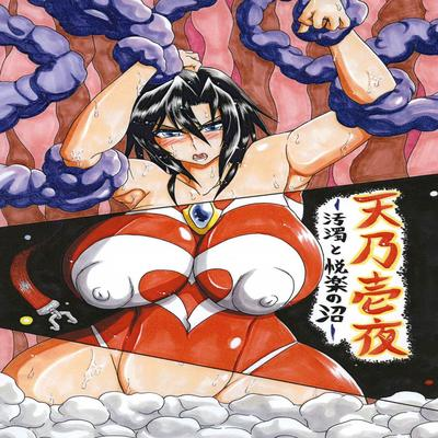 Amano Ichiyo