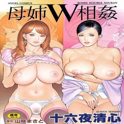 Boshi Double Soukan
