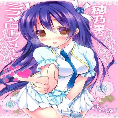 Honoka Ni Love Arrow Shoot