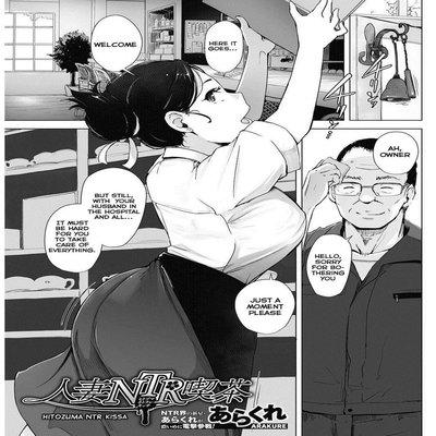 Hitozuma NTR Kissa