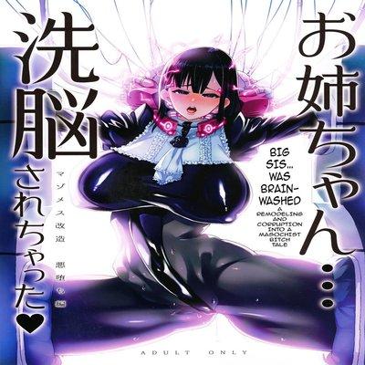 Onee-chan... Sennou Sarechatta: Mazomesu Kaizou Akuochi-Hen