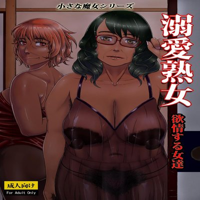 Dekiai Jukujo ~Yokujou Suru Onna-Tachi~