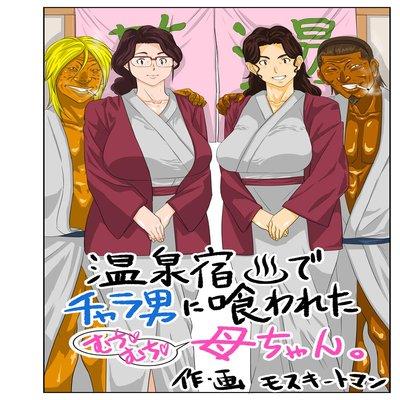 Onsenyado De Chara-O Ni Kuwareta Muchi Muchi Kaa-chan