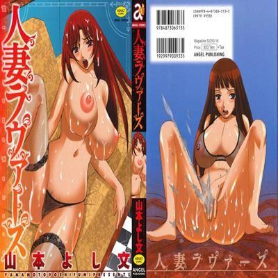 Hitozuma Lovers