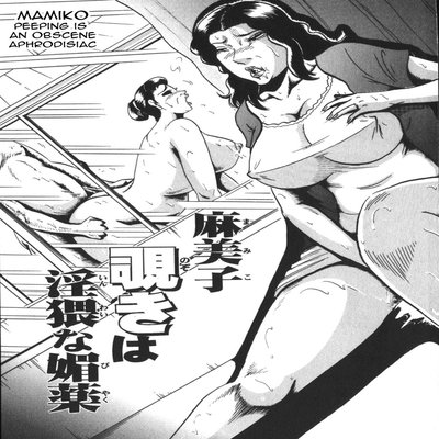 Mamiko -Peeping Is An Obscene Aphrodisiac-