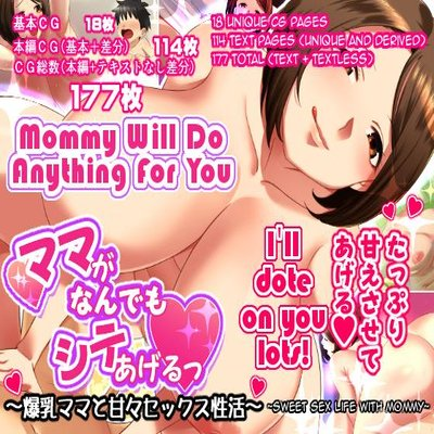 Mommy Will Do Anything For You ~Sweet Sex Life With Mommy~