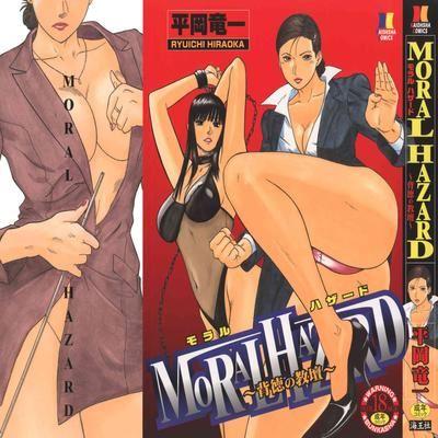 Moral Hazard - Haitoku no Kyoudan