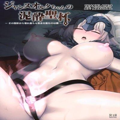 Jeanne Alter-chan No Deisui Seihai