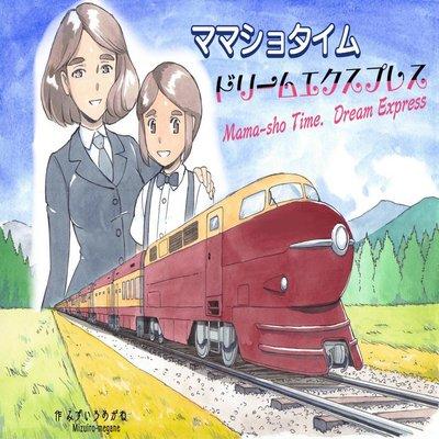 Mama-sho Time Dream Express