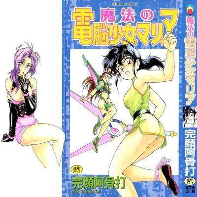 Mahou no Dennou Shoujo Maria
