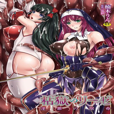 Liese's Destiny: Punishment Of Lust On The Slime Prison