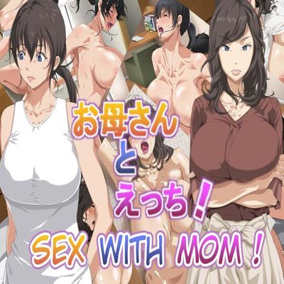 Sex With Mom!