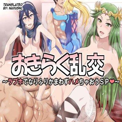 Okiraku Rankou ~LoveHo De Narifuri Kamawazu Hamechaou SP~