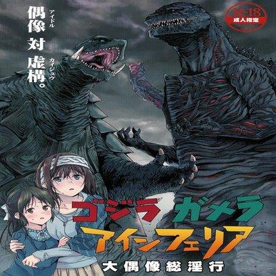 Godzilla Gamera Einherjar Daiguuzou Souinkou