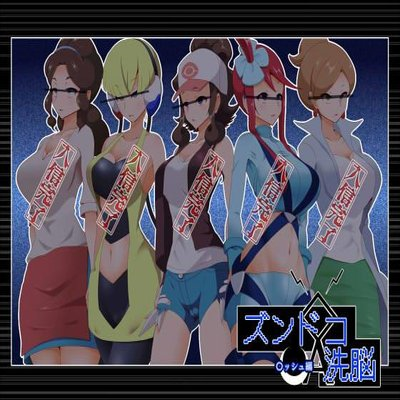 Zundoko Sennou -Isshu Hen-