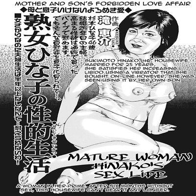 Mature Woman Hinako's Sex Life