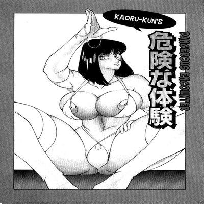 Kaoru-kun's Dangerous Encounter