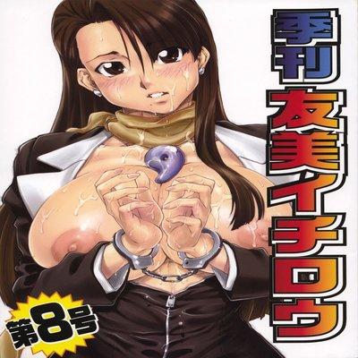 Kikan Yumi Ichirou