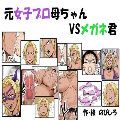 Moto Joshi Pro Kaa-chan vs Megane-kun