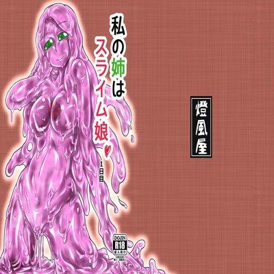 Watashi No Ane Wa Slime Musume