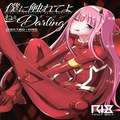 Boku Ni Fureteyo Nee, Darling