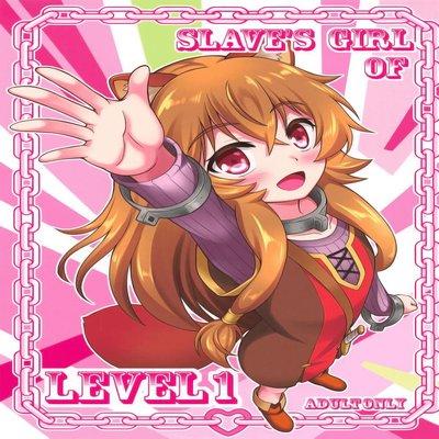 SLAVE'S GIRL OF LEVEL 1