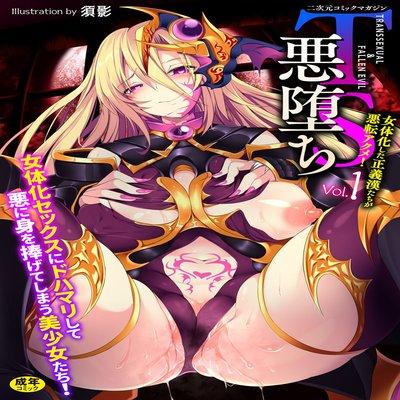 2D Comic Magazine TS Akuochi Nyotaika Shita Seigikan-Tachi Ga Akuten Acme!