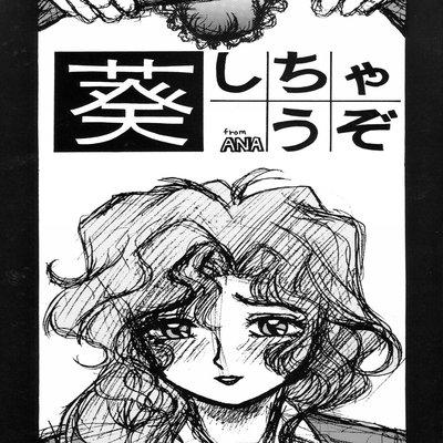 Aoi Shichauzo