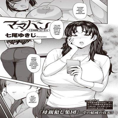 Mom Hunter ~Kanou Akiho Hen~