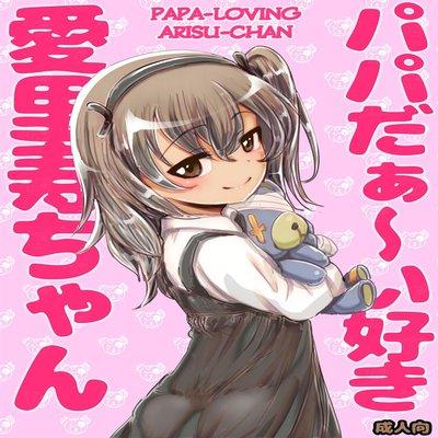 Papa-Loving Arisu-chan