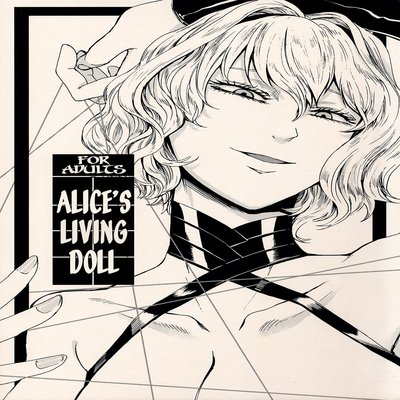 Alice's Living Doll