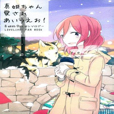 Maki-chan Loved Alphabetically!