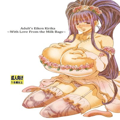 Eiken Adult Kirika ~With Love From The Milk Bags~