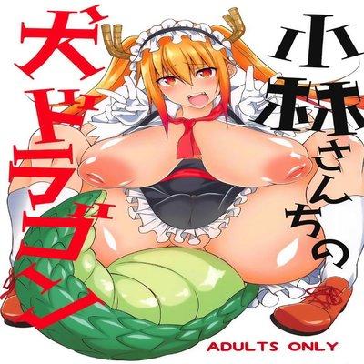 Kobayashi-san-Chi No Inu Dragon
