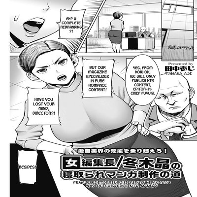 Female Editor-In-Chief Fuyuki Akira's Way Of Creating NTR Manga!