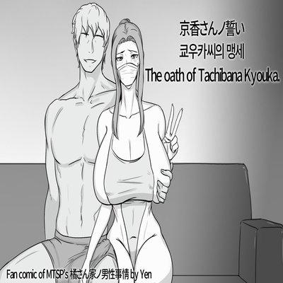 Kyouka-san No Chikai
