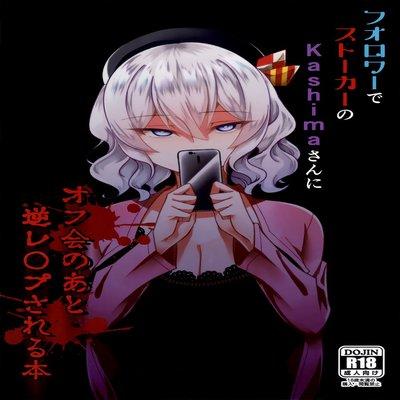 Follower De Stalker No Kashima-san Ni Off-Kai No Ato Gyaku Rape Sareru Hon