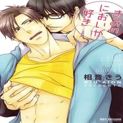 I Like Your Smell [Yaoi]