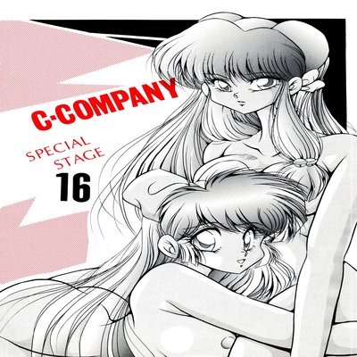 C-COMPANY SPECIAL STAGE