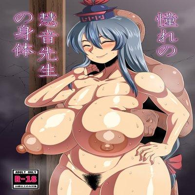 Akogare No Keine-Sensei No Karada