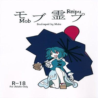 Mob Reipu