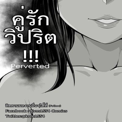 Perverted (Kvm1554)