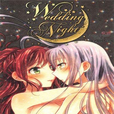 Wedding Night (Nanashiki)