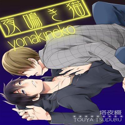 Yonaki Neko [Yaoi]