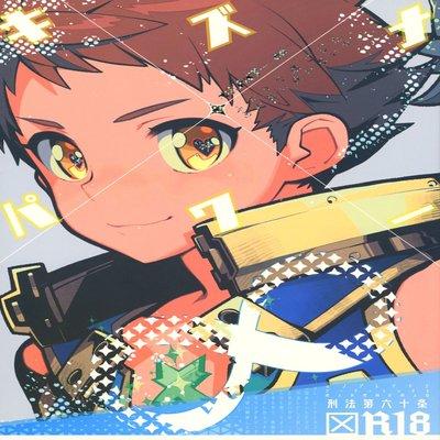 Kizuna Power ∞ [Yaoi]